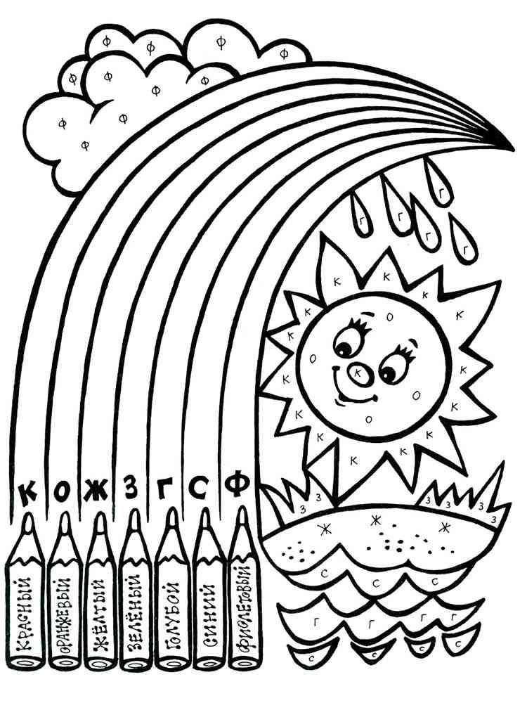 Картинка для раскраски радуга