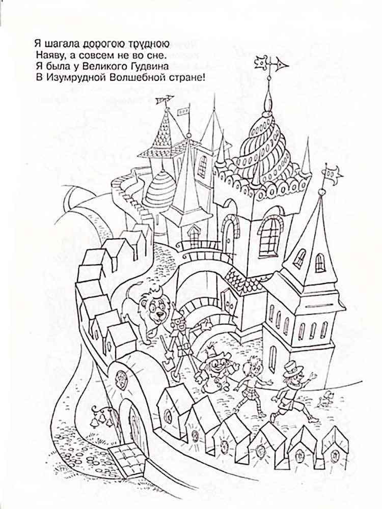 Рисунки к сказке « Волшебник изумрудного города » карандашом (34 фото)