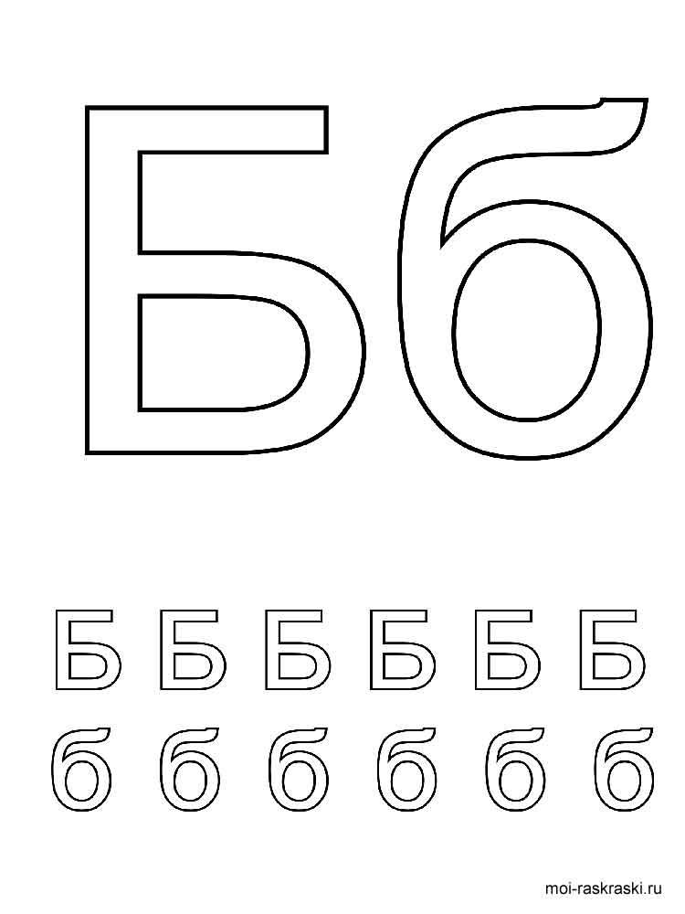Буквы раскраски б