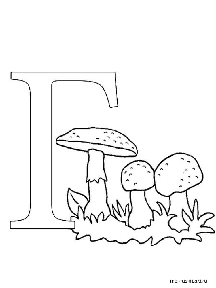 раскраска буквы г-к