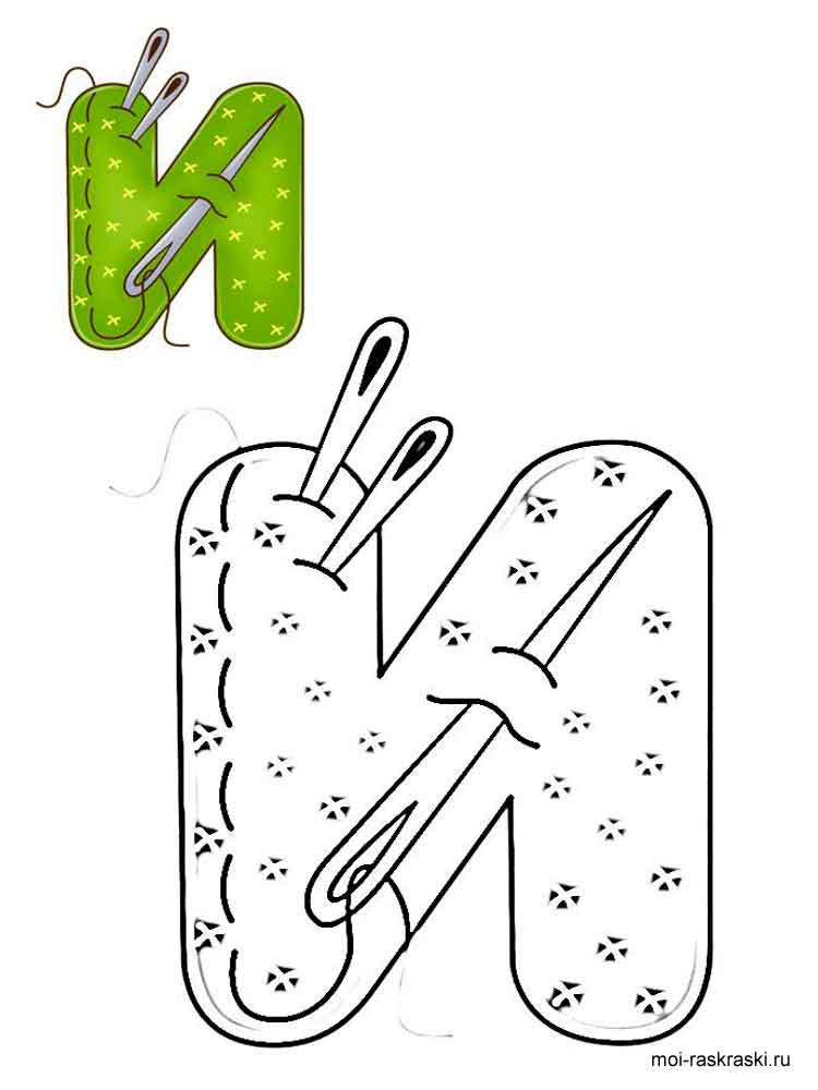 Буква и в картинках для детей раскраска