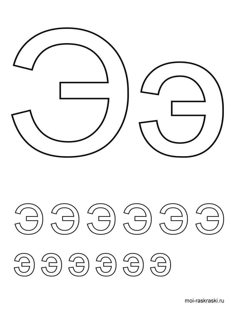 Раскраска Буква Э - распечатать в формате А4