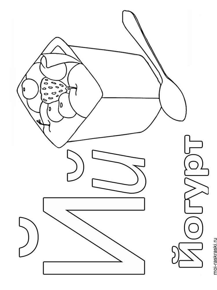 Раскраска Буква Й - распечатать в формате А4