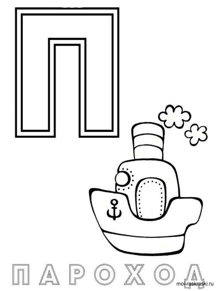 Раскраска Буква П. Скачать и распечатать раскраски Буква П.