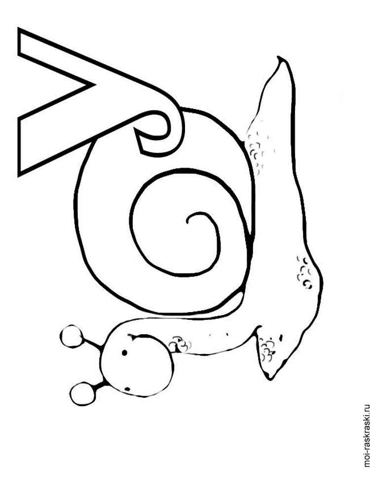 раскраска буква у скачать и распечатать раскраски буква у