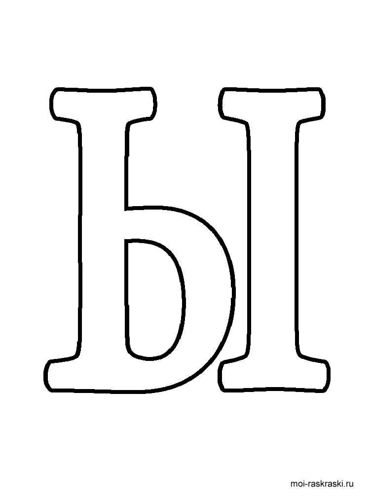 игры по знакомству с буквой