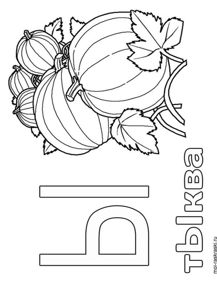 Раскраска Буква Ы - распечатать в формате А4