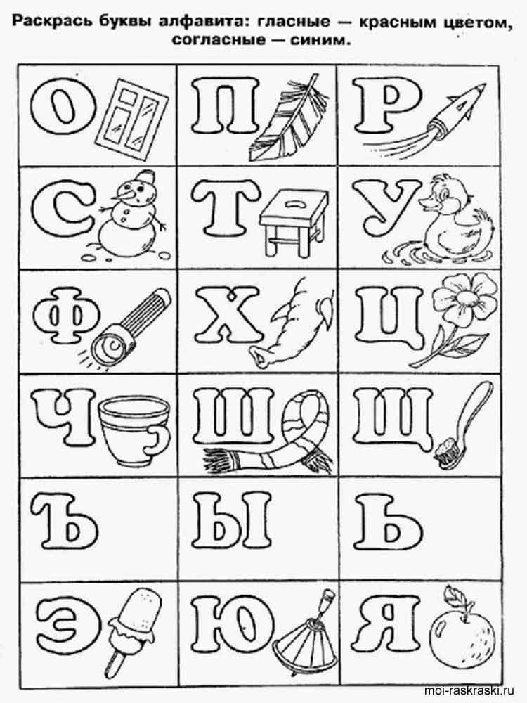 Раскраски Алфавит - распечатать в формате А4