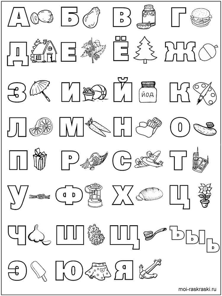 раскраски алфавит скачать и распечатать раскраски алфавит