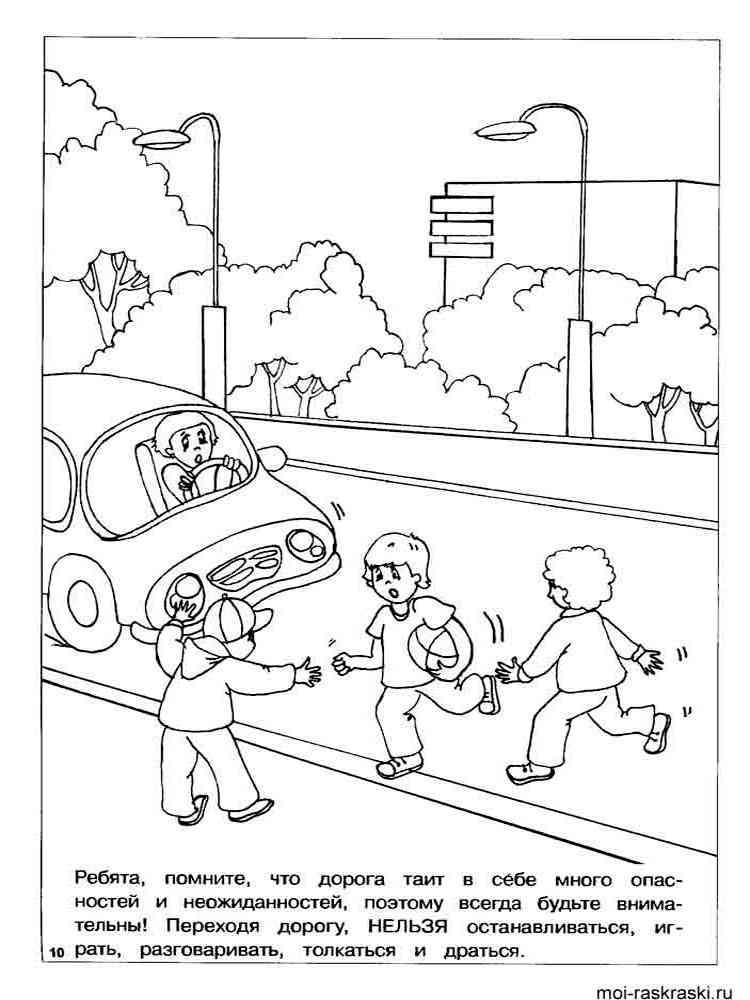 Раскраски для дорожных