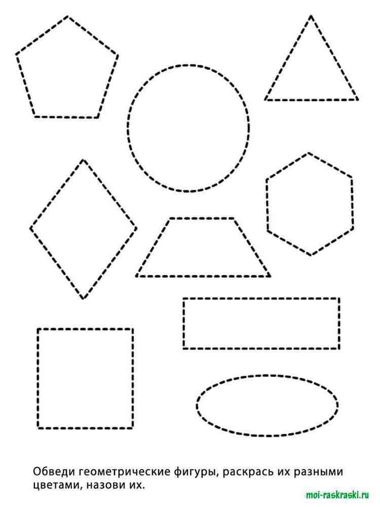 Картинки - раскраски геометрические фигуры для детей позволяют вашему ребенку в игровой форме изучать фигуры...