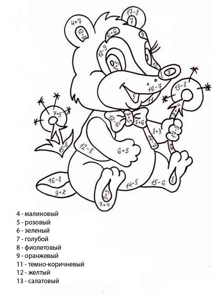 Математические раскраски в пределах 5 распечатать 30