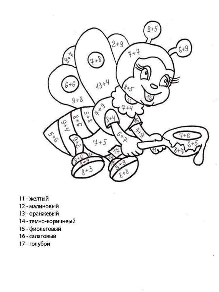 Раскраски для 1-2 классов