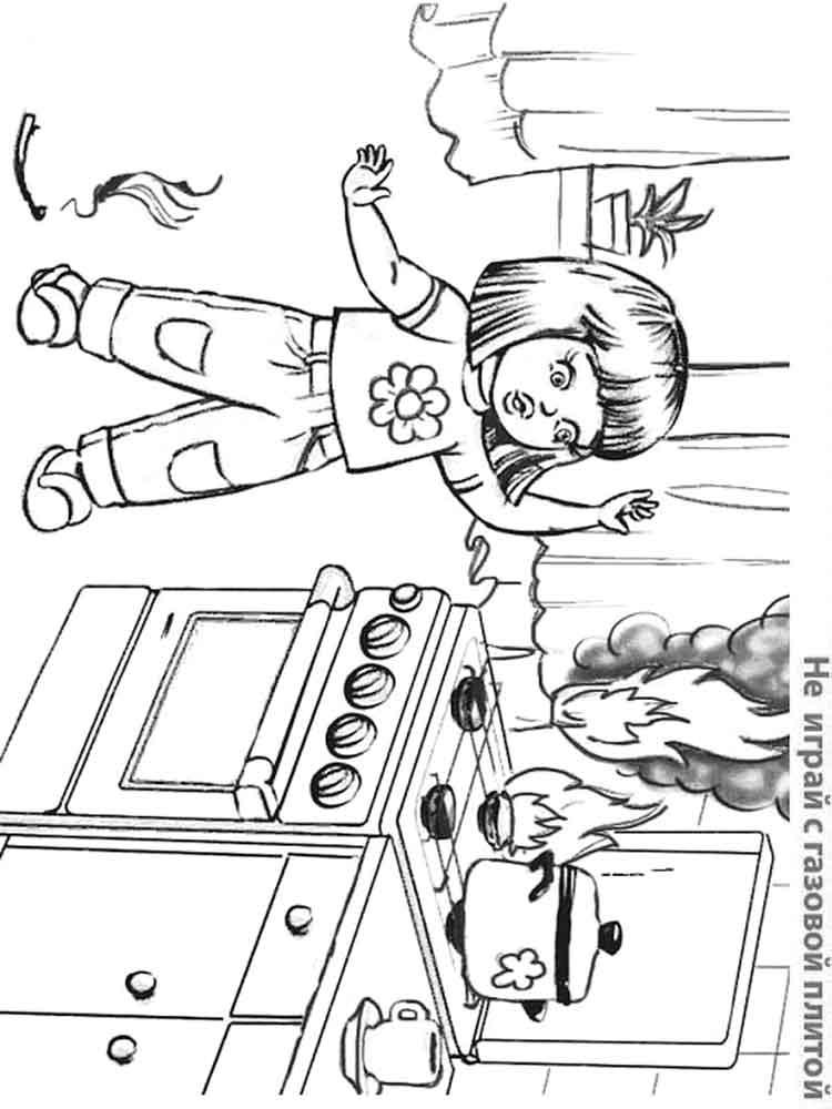 Пожарная безопасность картинки для раскрашивания