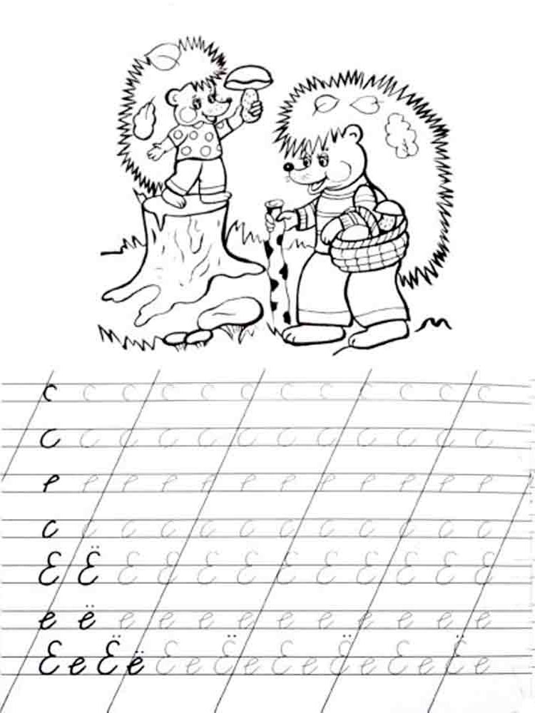 Буквы раскраски мультфильм