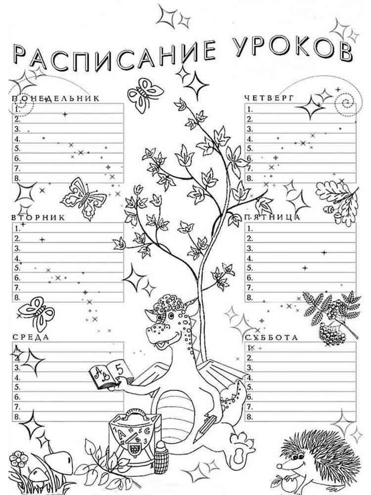 Рисунок расписание картинка