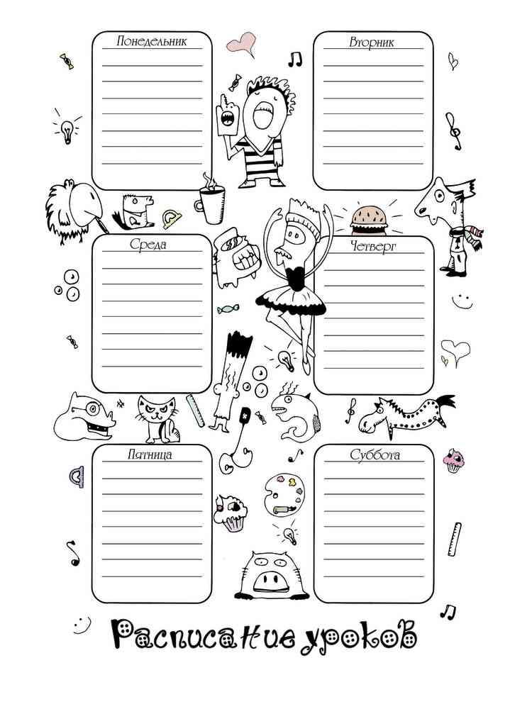 четвертую расписание уроков черно-белый шаблон без картинок постояльцы треплют себе