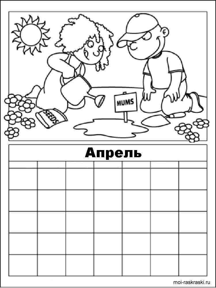 стоял раскраска апрель календарь так важно сохранение