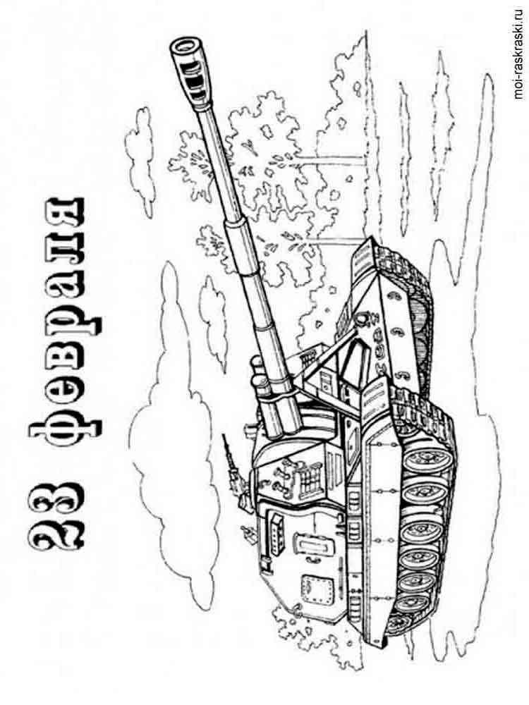 Открытки с 23 февраля своими руками танк
