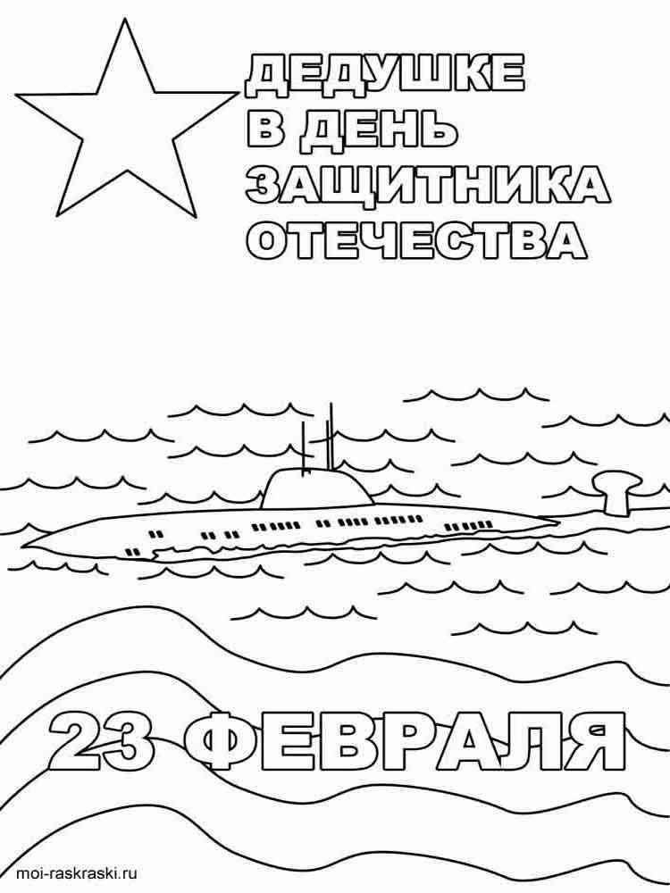 Праздничные открытки к 23 февраля с шаблонами