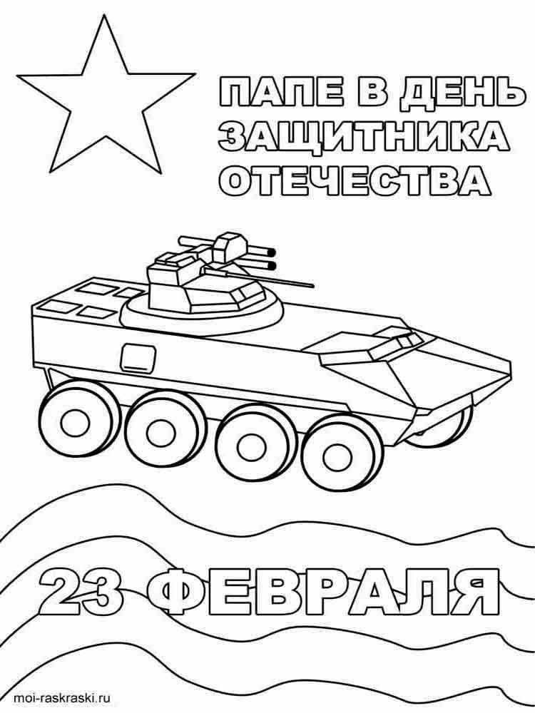 23 февраля раскраска солдат