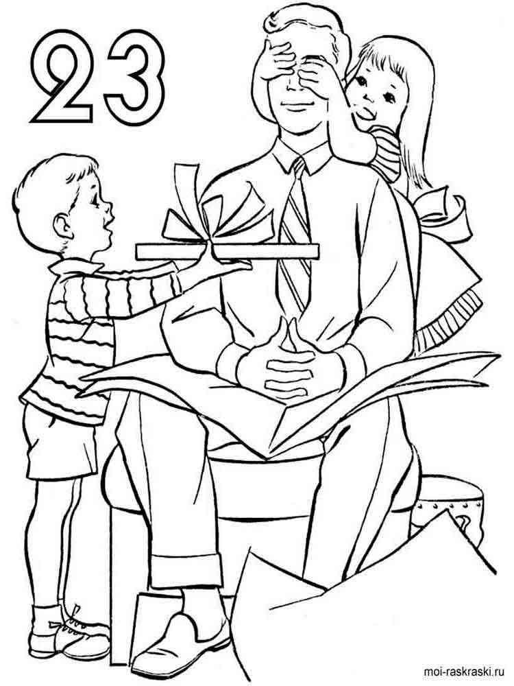 Раскраска на 23 февраля папе распечатать