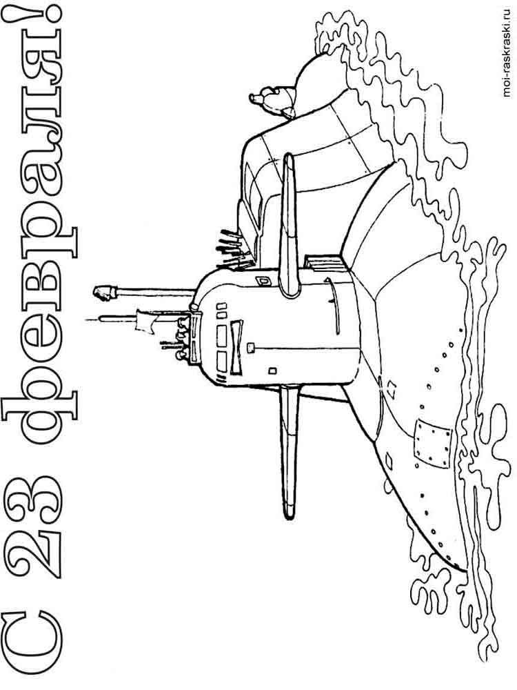 Раскраски картинки на 23 февраля детские рисунки распечатать, статус