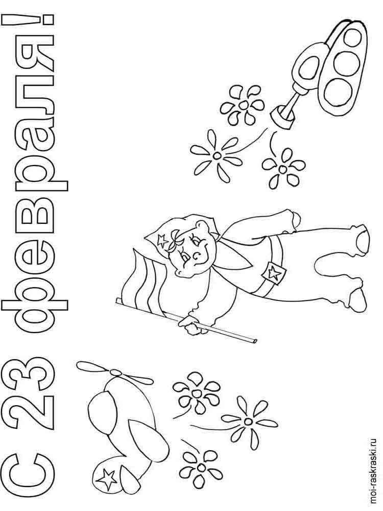 Раскраска для 23 февраля папе