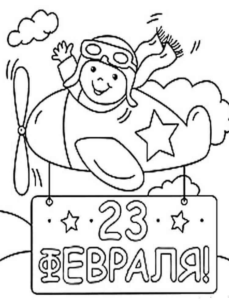 Раскраски и рисунки к 23 февраля