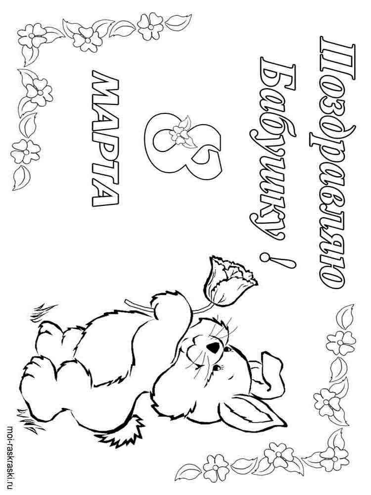 Открытки на 8 марта бабушке нарисовать