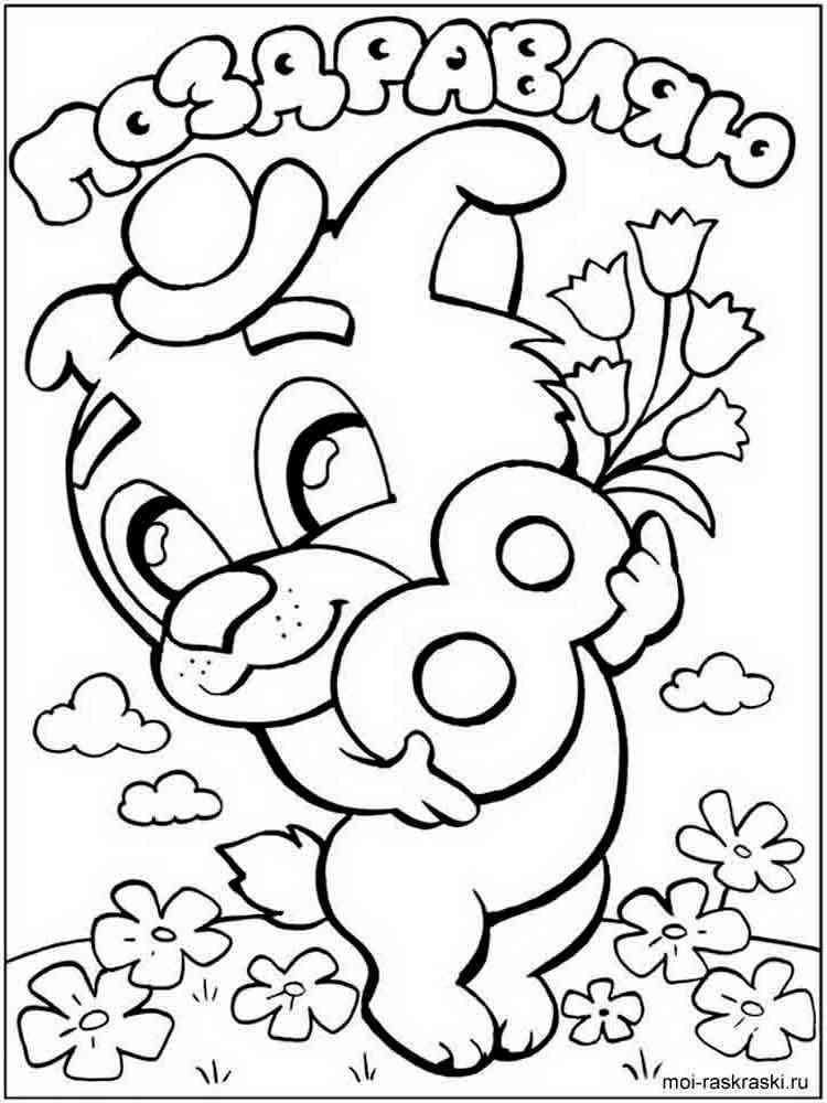 Раскраски с 8 марта для детей скачать