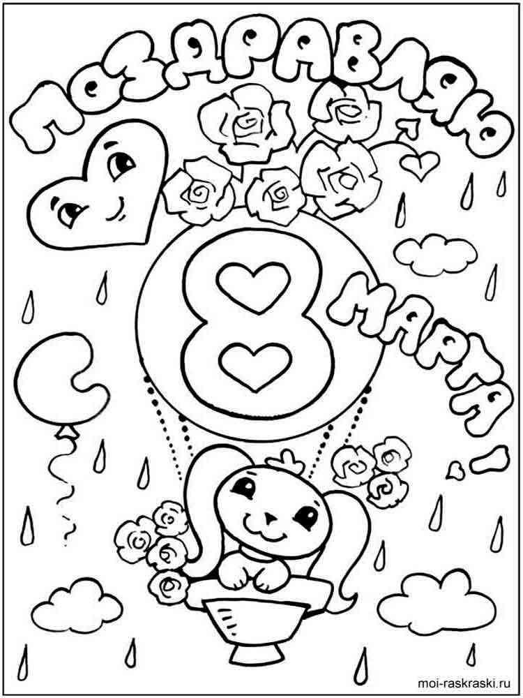 Раскраска 8 марта распечатать, открытку для мамы