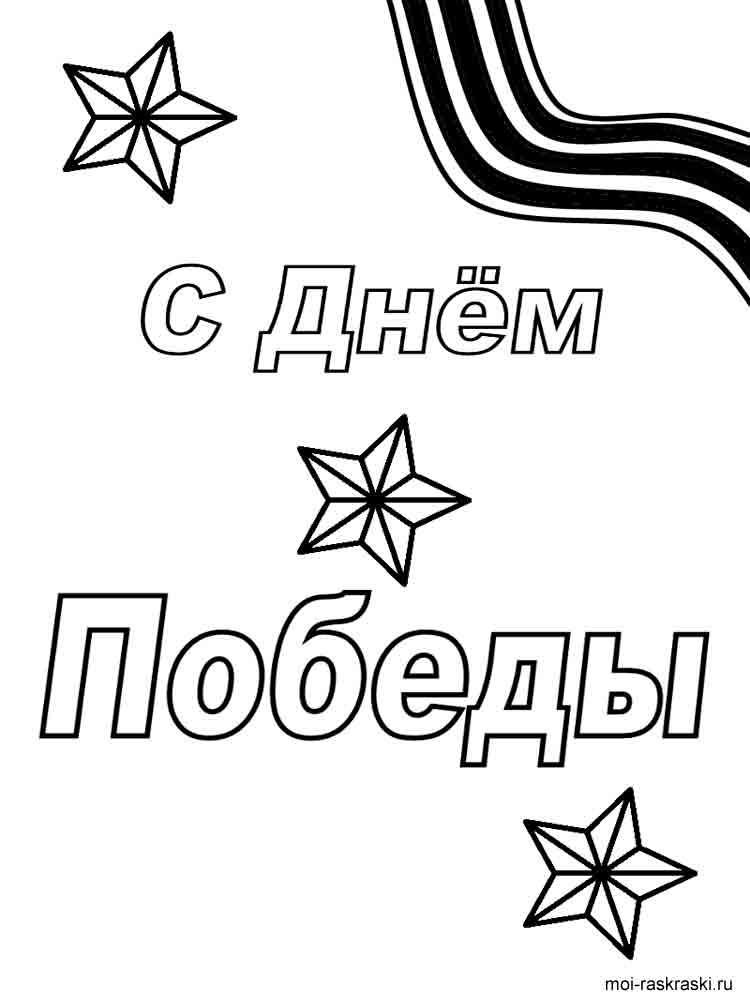 Раскраска открытка к 9 мая день победы, поздравительные открытки