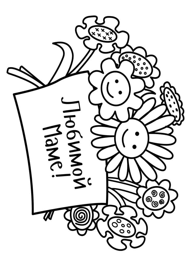 Раскраски открытки к дню мамы