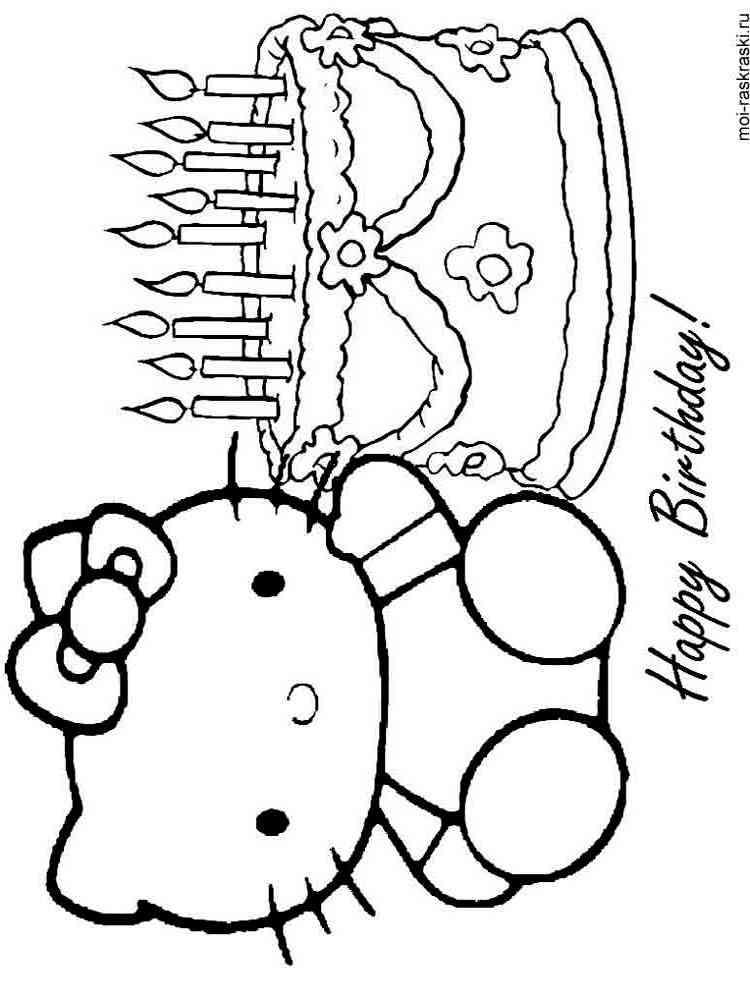 раскраски с днем рождения скачать и распечатать раскраски с