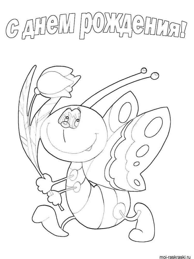 отправить поздравительную открытку с днем рождения пермь
