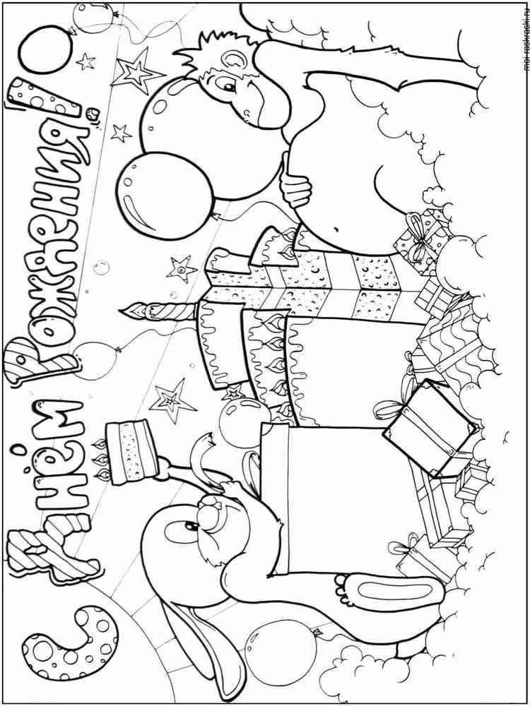 Открытка раскраска с днем рождения распечатать дедушке, именем альбина