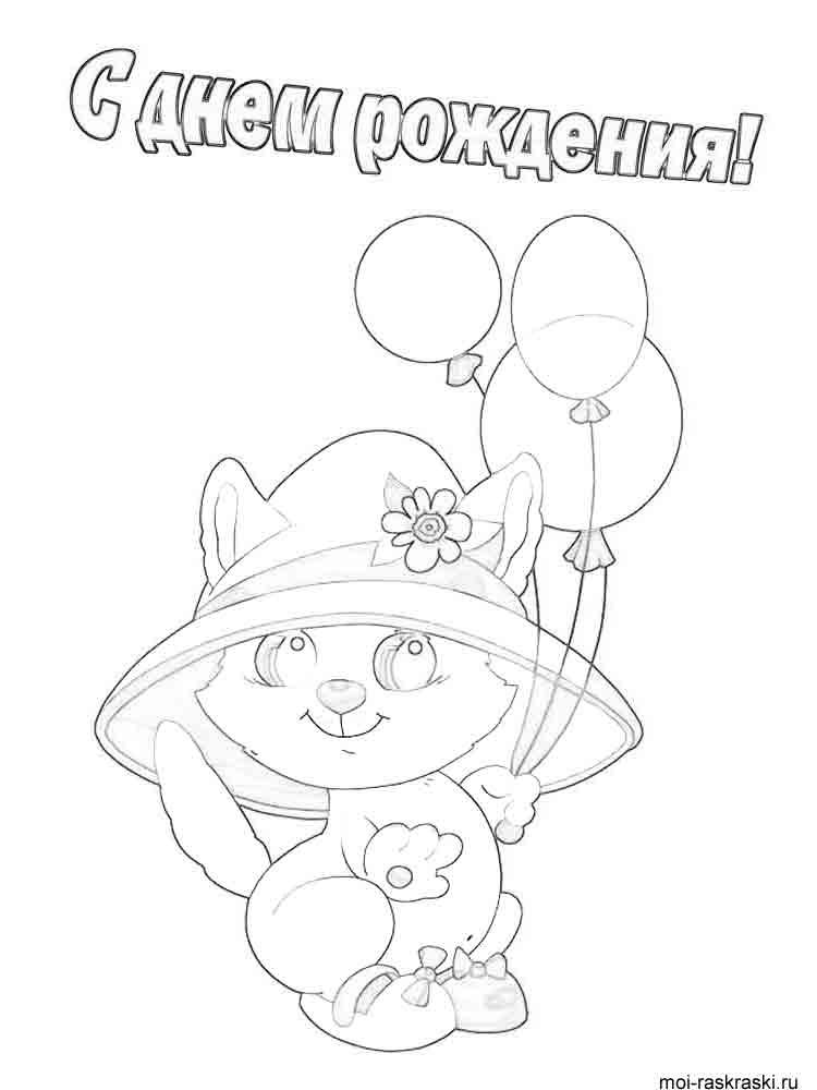 Днем, открытка с днем рождения бабушка распечатать и раскрасить
