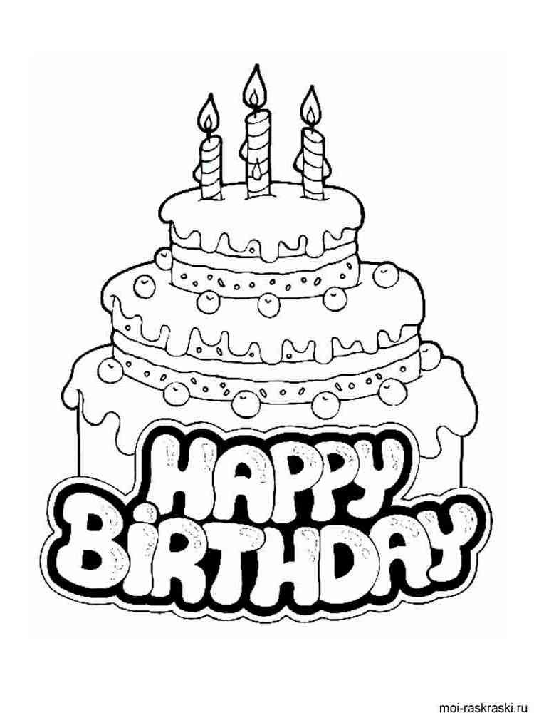 Распечатка картинки на день рождения