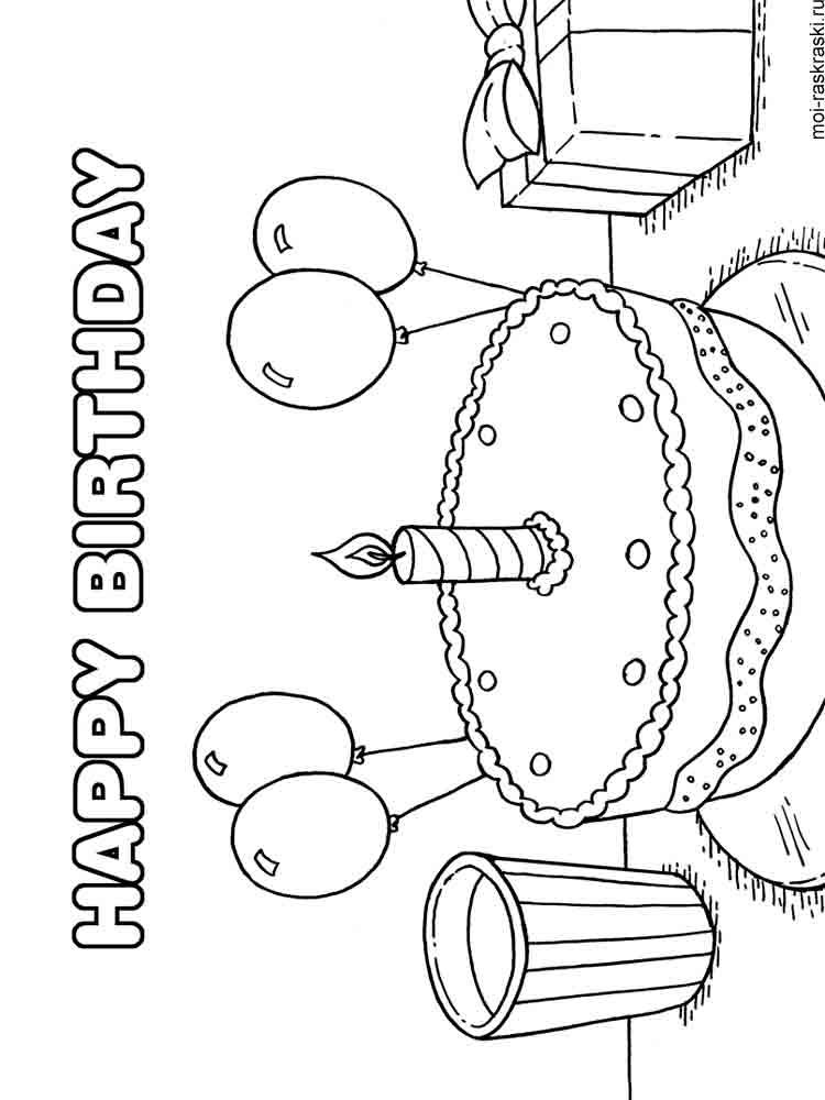 Раскраски на тему дня рождения