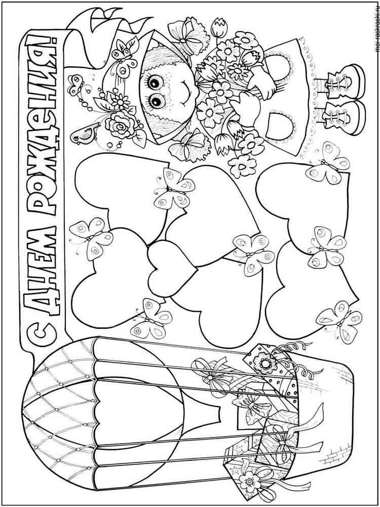 Распечатать открытку раскраску с днем рождения, поздравление мужчине