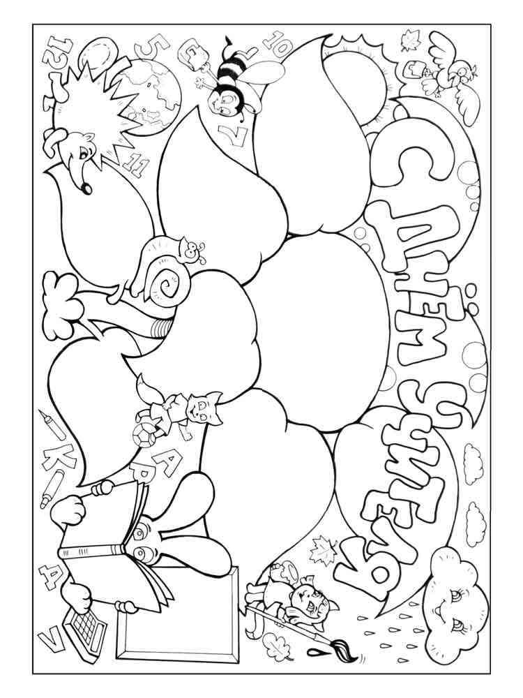 Открытки днем, открытки ко дню учителя шаблоны распечатать картинки