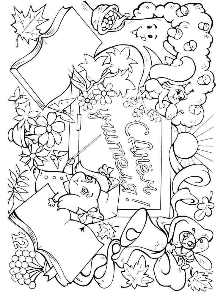 Открытка раскраска с днем учителя распечатать