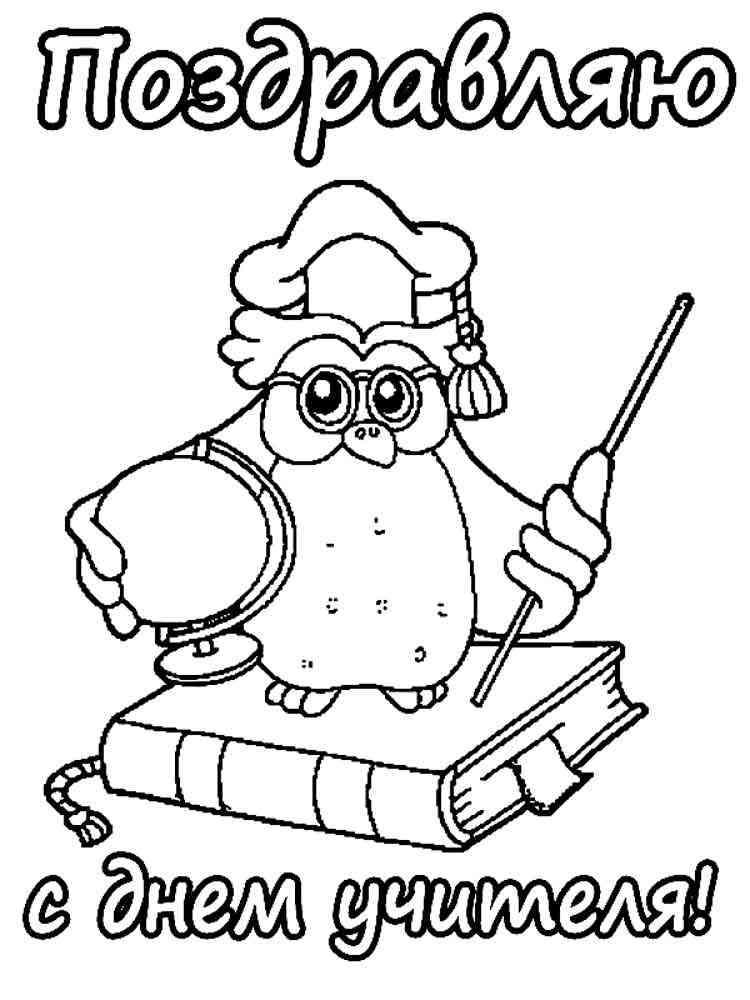 Раскраска открытка день учителя