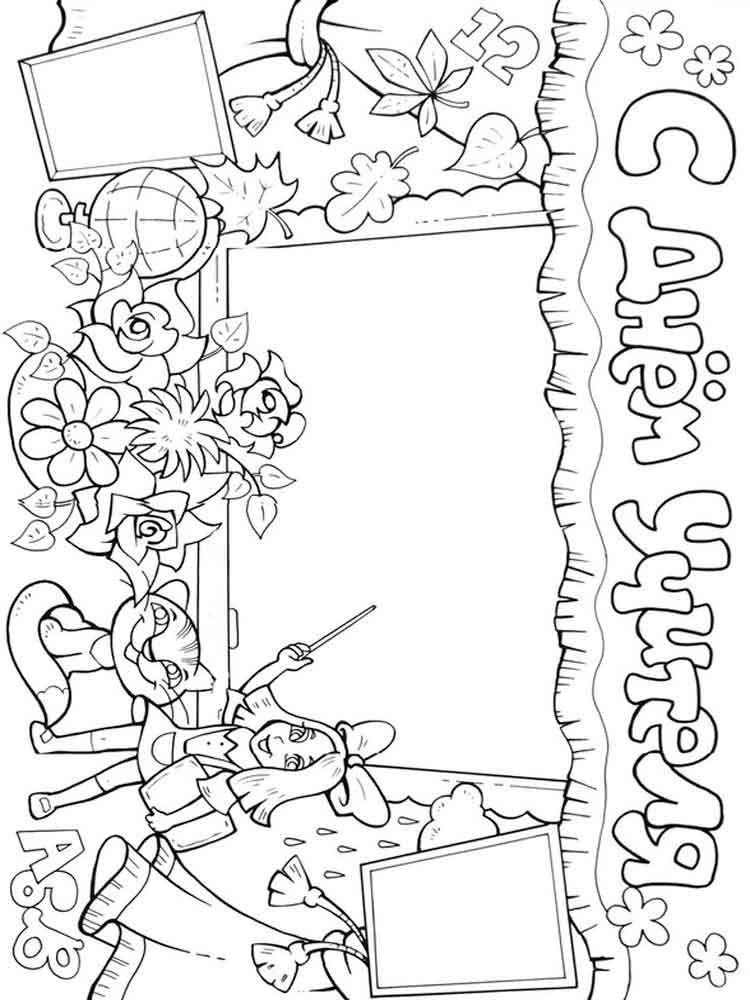 Ппсп, открытка раскраска с днем учителя распечатать