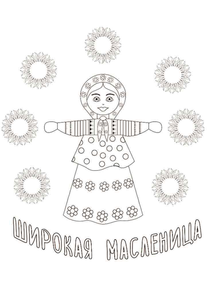 Русские праздники картинки раскраски, картинки сказочных героев