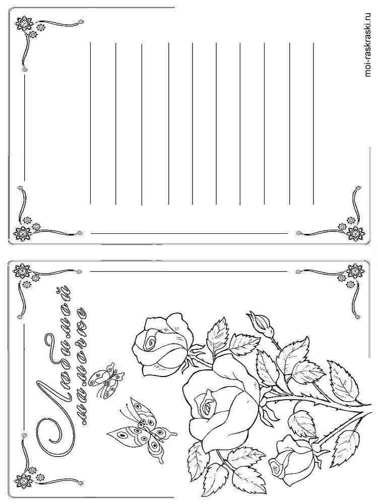 Как сделать свою открытку и распечатать