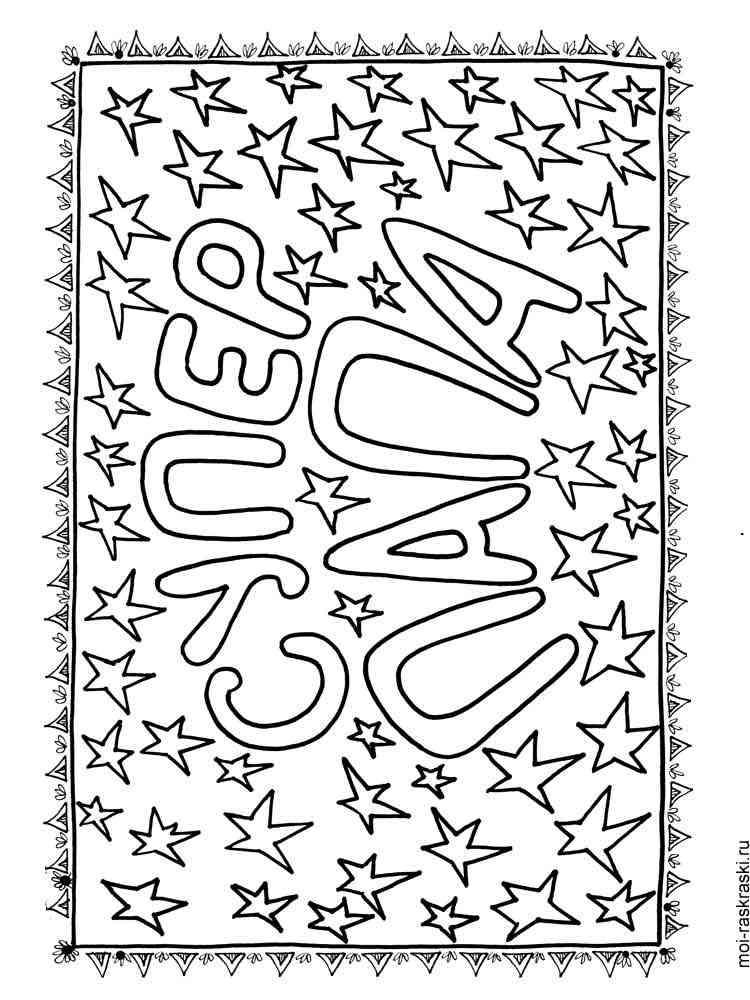 Ретро новогодних, раскраска для открытки папе