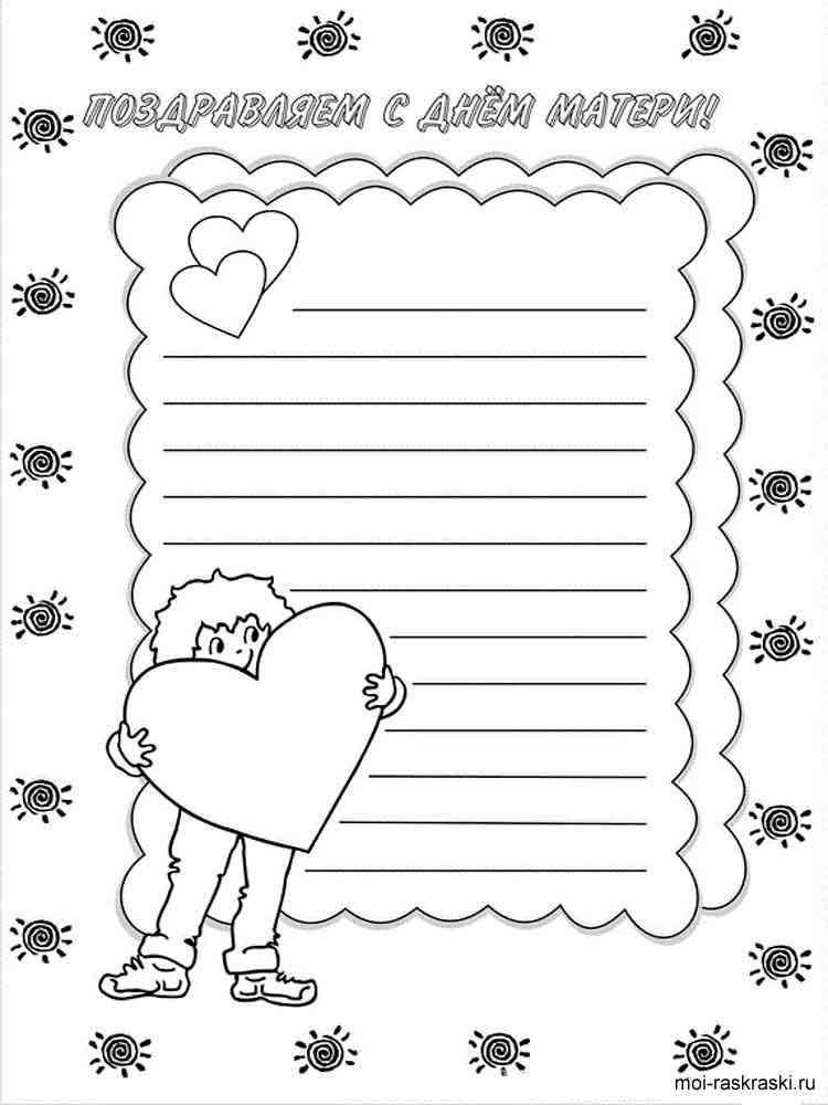 Черно белая картинка на открытку