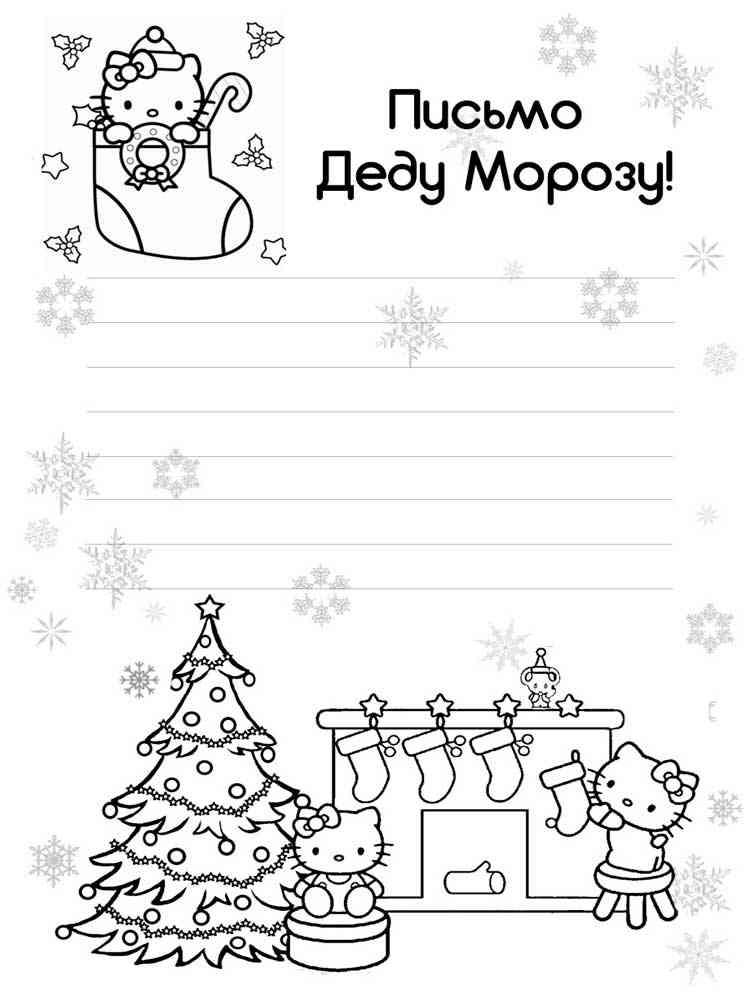 Шаблоны письма деду морозу распечатать